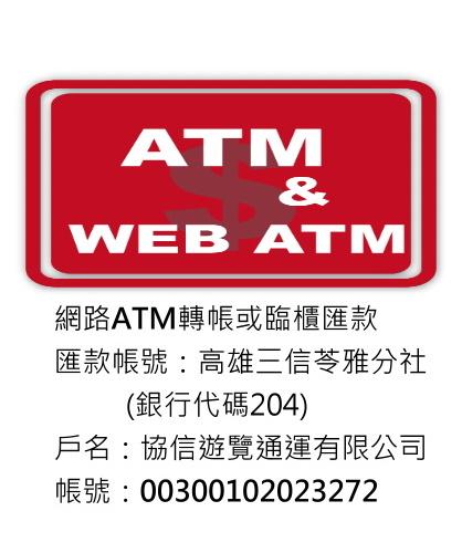 網路ATM轉帳或臨櫃匯款
